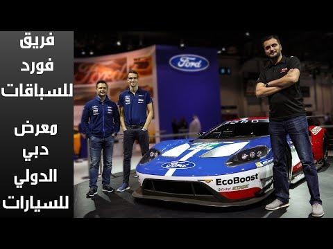 العرب اليوم - شاهد: لقاء رائع لأبطال فريق فورد لسباقات التحمل