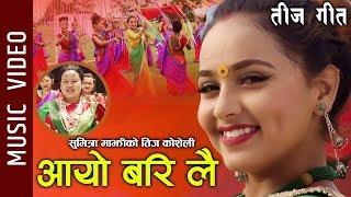 Aayo Bari Lai - Sumitra Majhi