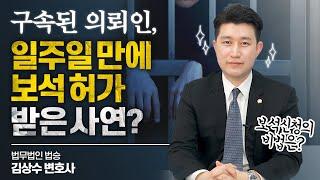 구속된 의뢰인, 일주일 만에 보석 허가받은 사연은? 형사전문변호사가 필요한 이유 #수원변호사
