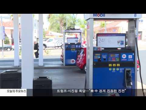 CA '개솔린 인상안' 주의회 통과 4.07.17 KBS America News