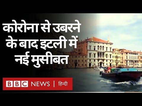 Coronavirus India Update: Covid-19 से उबरने के बाद Italy में नई मुसीबत  (BBC Hindi)