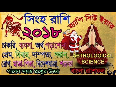 Leo 2018 Horoscope Yearly Prediction In Bengali|সিংহ রাশি রাশিফল ২০১৮ বাংলা|Singh  Rashifal  2018
