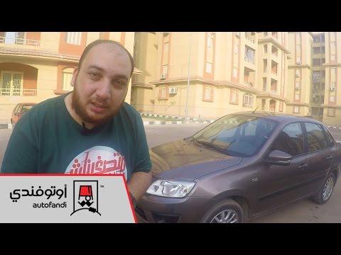 تجربة قيادة لادا جرانتا 2017 - Lada Granta review 2017