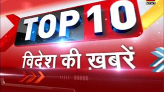 Top 10 Videsh News ; This segment of Zee News brings to you ten biggest international news from various corners of world. Updates from war against ISIS, buil...