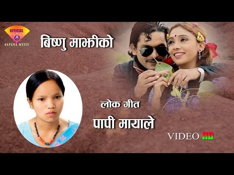 (Bishnu Majhi's New Nepali Song ....24 min)