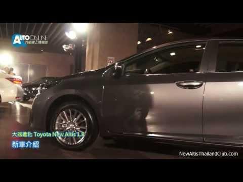 คลิปเปิดตัว All New Toyota COROLLA ALTIS 2014 ในใต้หวัน พร้อมพรีวิวอีกเล็กน้อย
