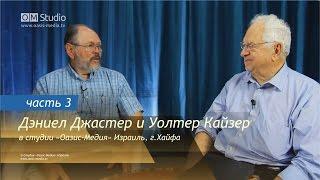 О толковании Библии. Д. Джастер и У. Кайзер.