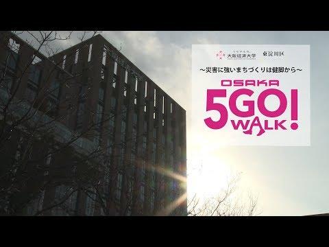 「OSAKA5GO!WALK」_FullVer._大阪経済大学ウォーキングイベント