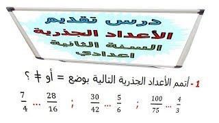 الرياضيات الثانية إعدادي - الأعداد الجذرية تقديم تمرين 20