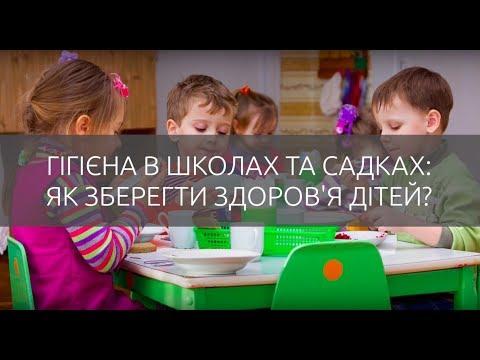 Гігієна в школах та садках: як зберегти здоров'я дітей? Юрій Леонов.