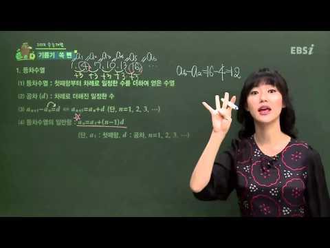 EBS[수학] 수학I - 등차수열이 무엇인가요?