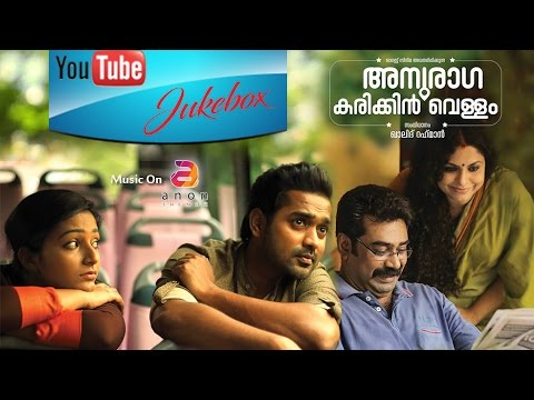 Malayalam JukeBox 2016, Anuraga Karikkin Vellam  Malayalam Movie 2016