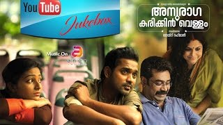 Anuraga Karikkin Vellam JukeBox Songs