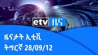 ዜናታት ኢቲቪ ትግርኛ 28/09/2012  etv