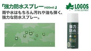 【強力】LOGOS「強力防水スプレー(420ml)」
