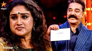 OFFICIAL: Vanitha Eliminated   Bigg Boss 3   14th July   Day 21 Review   Kamal Hassan