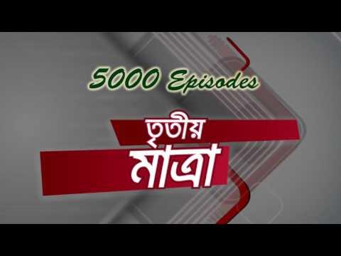 Tritiyomatra Episode 5000