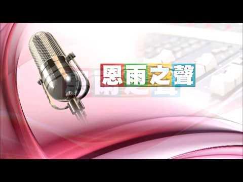 電台見證 鄭振華牧師 (07/22/2013於多倫多播放)