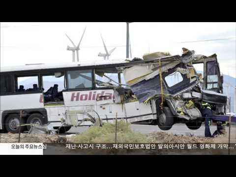 버스운전사 과실여부 집중 조사 10.25.16 KBS America News