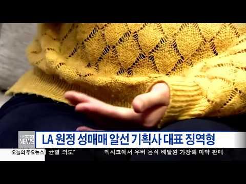 한인사회 소식 5.31.17 KBS America News