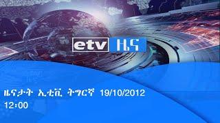 #etv ዜናታት ኢቲቪ ትግርኛ 19/10/2012   12፡00|etv