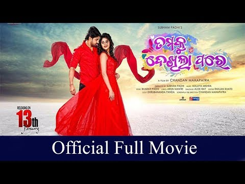 Video Tamaku Dekhila Pare !! New Odia Movie 2017 !! Full Movie download in MP3, 3GP, MP4, WEBM, AVI, FLV January 2017