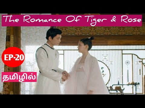 Episode-20 || The Romance Of Tiger & Rose || Chinese Drama || in TAMIL