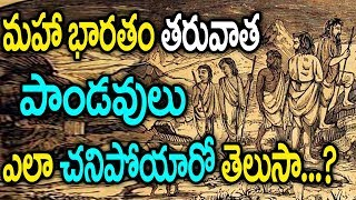 Video р░кр░╛р░Вр░бр░╡р▒Бр░▓р▒Б р░Ор░▓р░╛ р░Ър░ир░┐р░кр▒Лр░пр░╛р░░р▒Л р░др▒Жр░▓р▒Бр░╕р▒Нр░др▒З р░╖р░╛р░Хр▒Н р░Ер░╡р▒Нр░╡р░╛р░▓р▒Нр░╕р░┐р░Вр░жр▒З || Pandavas Death Mystery || SumanTV MP3, 3GP, MP4, WEBM, AVI, FLV Oktober 2018