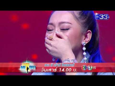 การมาของหนุ่มโสดที่ทำให้นุนีน้ำตาไหล - Take Me Out Thailand S11 Ep.14 (22 เม.ย.60) (видео)