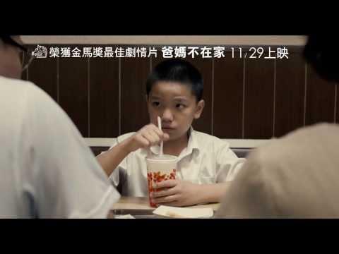 《爸媽不在家》中文預告|金馬得獎篇 11/29上映!
