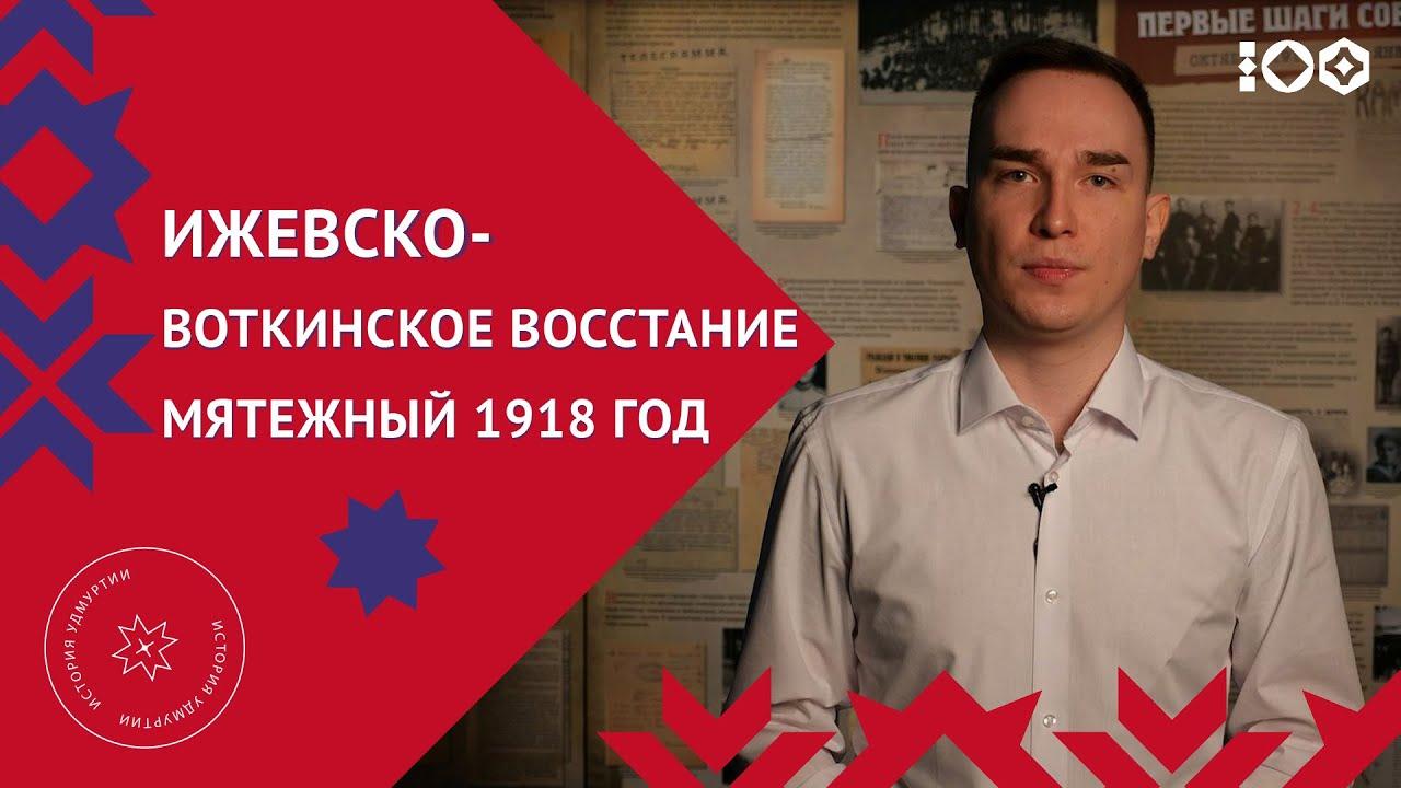Ижевско-Воткинское восстание: мятежный 1918 год
