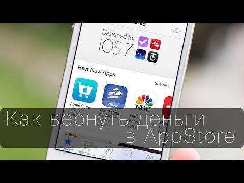 как вернуть деньни за приложения с app store
