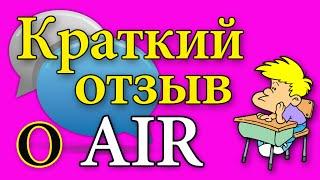 Мой краткий отзыв, касающийся работы  финансовой части партнерки АИР(AIR). В этом видео даю свой краткий отзыв, о работе партнерки АИР(AIR), непосредственно то что касается финансовой стороны.  Ссылка на регистрацию в партнерке AIR (АИР): http://www.air.io/?page_id=1432&aff=1168Как зарегистрироваться в партнерке AIR (АИР) и начать зарабатывать на Youtube (Ютубе): https://www.youtube.com/watch?v=AkVWA2PlOuAОставляйте свои отзывы, оценки, подписывайтесь на мой канал и вы увидите новые видео в которых я буду преподносить  для вас ценную информацию!  Мой канал :   https://www.youtube.com/channel/UCWZAGgAtgkrP2whqWvDksYw  Возникли вопросы? Свяжитесь со мной:  Skype:  mihockiydmitriyТакже в соц сети:В контакте: https://vk.com/mihockiydmitriyFacebook: https://www.facebook.com/profile.php?id=100006438060634Твиттер: https://twitter.com/DmitriyMihockИнструмент который поможет вам подобрать теги к видео на Ютуб(YouTube): https://www.youtube.com/watch?v=d-maPwmPPA8                                                                     Как зарегистрироваться в партнерке AIR (АИР) и начать зарабатывать на Youtube (Ютубе). : https://www.youtube.com/watch?v=AkVWA2PlOuAСмотрите также, мое деловое предложение для Вас :  http://mihockiydg.weebly.com
