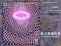 [Touhou/東方STG] Mokou's 「Countless Death」 RANK locked 99 【妹紅的彈幕試煉】