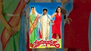 Premabhisekam Telugu Full Length Movies || Srihari, Venu Madhav, Ruthika, Priya Mohan