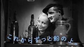 天才は早死にする。ジャン・ヴィゴ監督が遺した全4傑作/映画『アタラント号』予告編