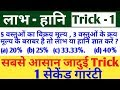 Profit And Loss Trick लाभ-हानि की जादुई ट्रिक Super Trick of Maths Trick For SSC CGL Bank Exam