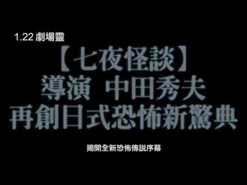 【劇場靈】正式版預告