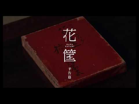 『花筐 HANAGATAMI』【1/13~】