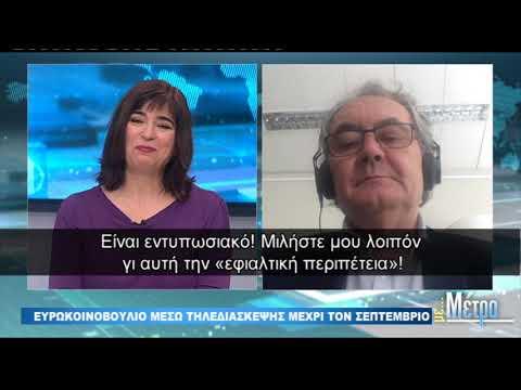 Ευρωκοινοβούλιο μέσω τηλεδιάσκεψης μέχρι τον Σεπτέμβριο   25/5/2020   ΕΡΤ