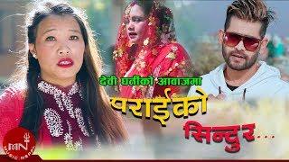 Paraiko Sindoor - Kamal BC Maldai & Devi Gharti