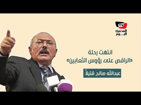٣ سيناريوهات تنتظر اليمن بعد مقتل علي عبد الله صالح