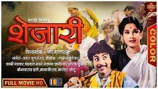 Shejari Shejari (1990) - Marathi Full Movie   Ashok Saraf, Laxmikant Berde, Varsha Usgaonkar  