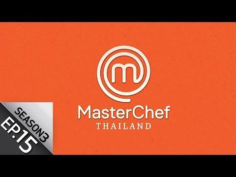 MasterChef Thailand มาสเตอร์เชฟประเทศไทย Season 3 EP.15