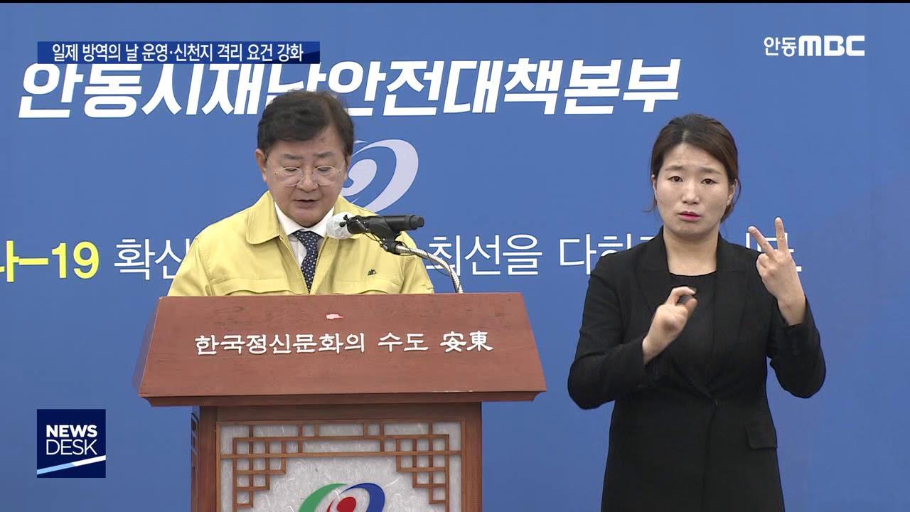 R브리핑)경북 일제 방역의 날 운영·신천지 관리 강화