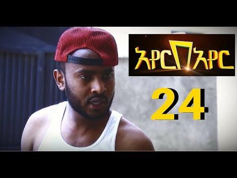 Ayer Bayer -አየር በአየር- Ethiopian Series Drama Episode 24