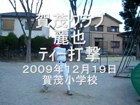 麗也 賀茂クラブ ティー打撃 091219