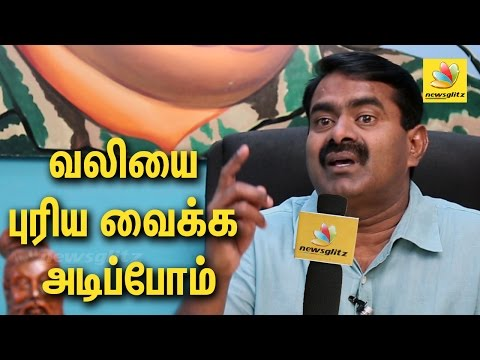 Seemans-interview-on-violence-against-Tamil-in-Karnataka-over-Cauvery-issue-Latest-Speech