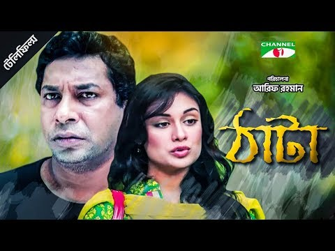 Thata | ঠাটা | Bangla Drama | Mosharraf Karim | Shaila Sabi | Channel i Tv