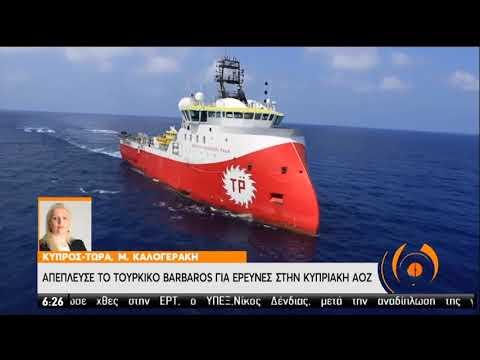 Κύπρος | Απέπλευσε το Τουρκικό Barbaros για έρευνες στην κυπριακή ΑΟΖ | 30/07/2020 | ΕΡΤ